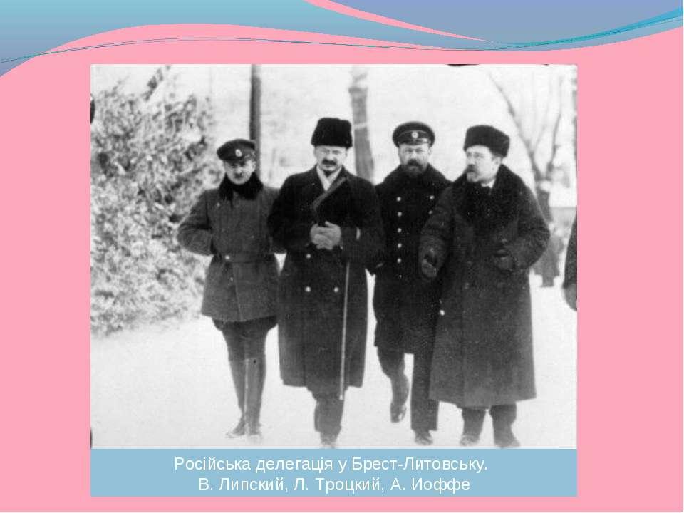 Російська делегація у Брест-Литовську. В. Липский, Л. Троцкий, А. Иоффе