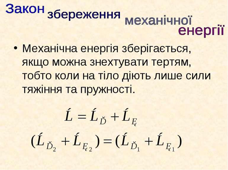 Механічна енергія зберігається, якщо можна знехтувати тертям, тобто коли на т...