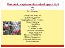 Можливі варіанти відповідей групи № 3 Т.Г.Шевченко Сонце гріє, вітер віє З по...