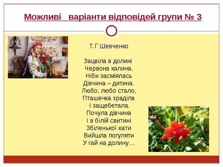 Можливі варіанти відповідей групи № 3 Т.Г Шевченко Зацвіла в долині Червона к...