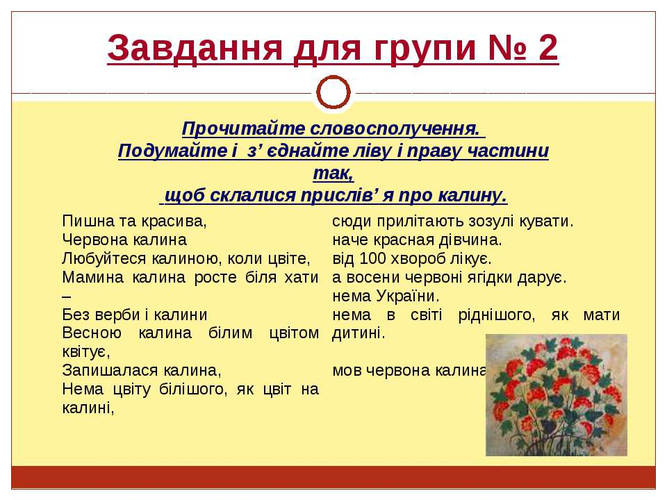 Завдання для групи № 2 Прочитайте словосполучення. Подумайте і з' єднайте лів...