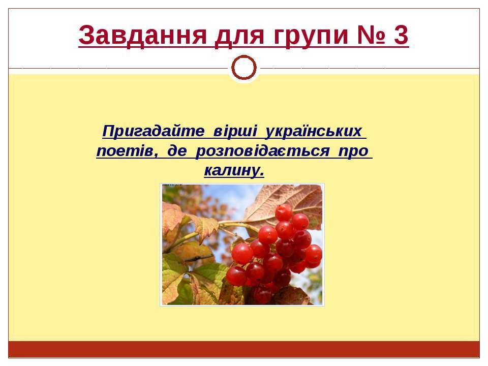 Завдання для групи № 3 Пригадайте вірші українських поетів, де розповідається...
