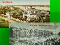 Ярославль Москва. Університет
