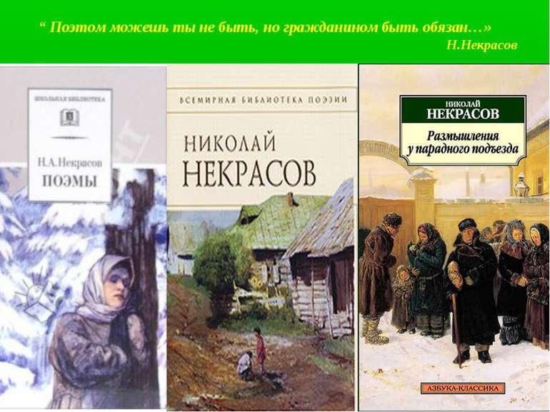 """"""" Поэтом можешь ты не быть, но гражданином быть обязан…» Н.Некрасов"""