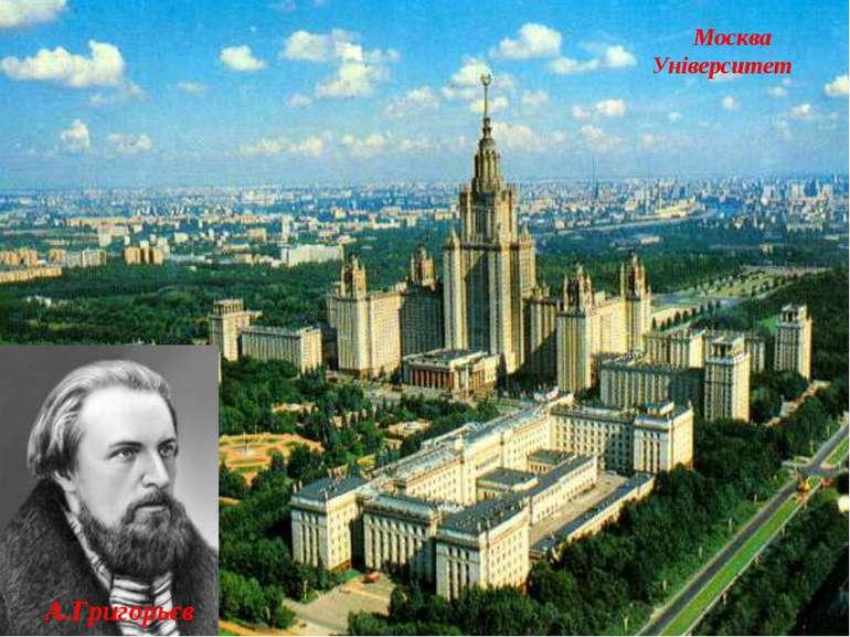 Москва Університет А.Григорьєв