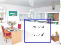 Р= 32 м S - ? м 2