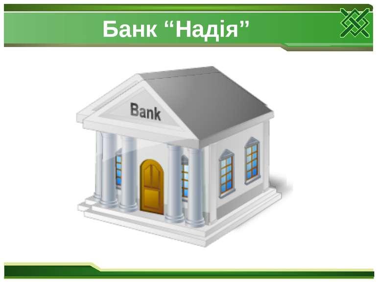 """Банк """"Надія"""""""