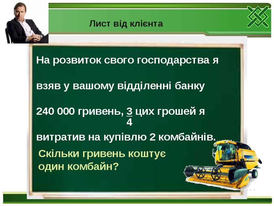 На розвиток свого господарства я взяв у вашому відділенні банку 240 000 гриве...