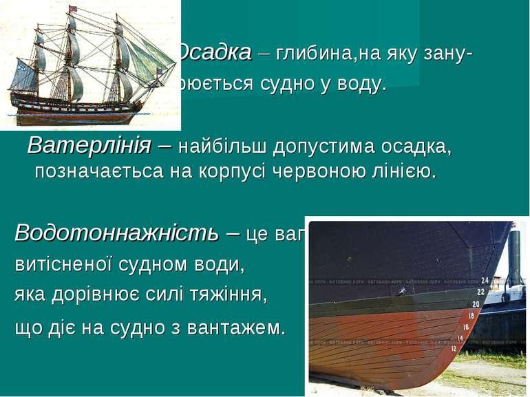 Осадка – глибина,на яку зану- рюється судно у воду. Ватерлінія – найбільш доп...