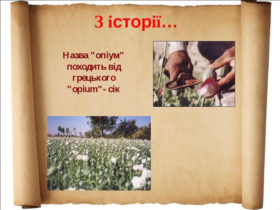 """Назва """"опіум"""" походить від грецького """"opium""""- сік З історії…"""