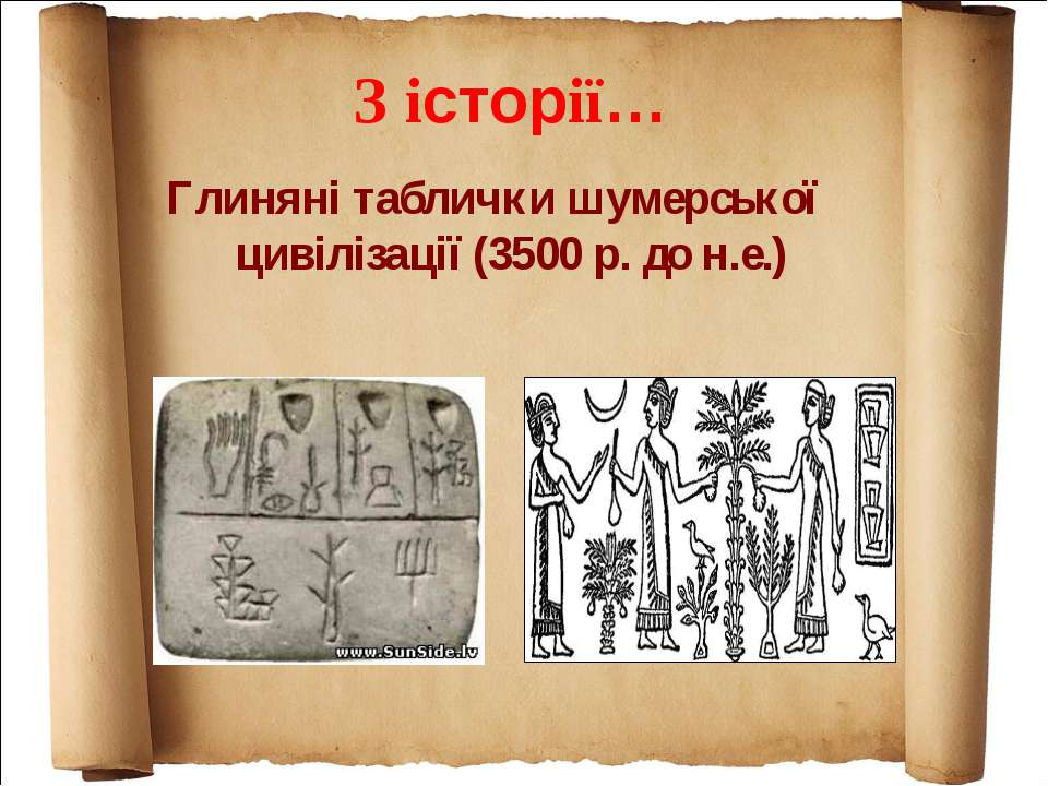 З історії… Глиняні таблички шумерської цивілізації (3500 р. до н.е.)