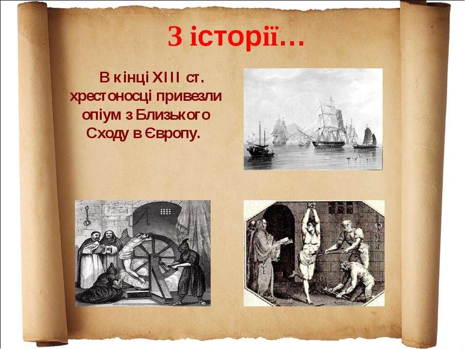 В кінці XIII ст. хрестоносці привезли опіум з Близького Сходу в Європу. З іст...