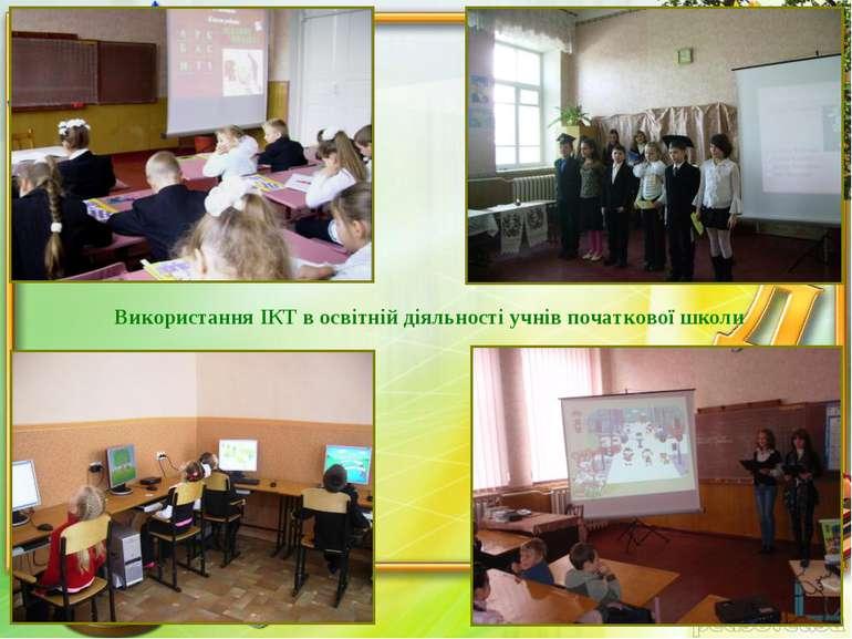 Використання ІКТ в освітній діяльності учнів початкової школи
