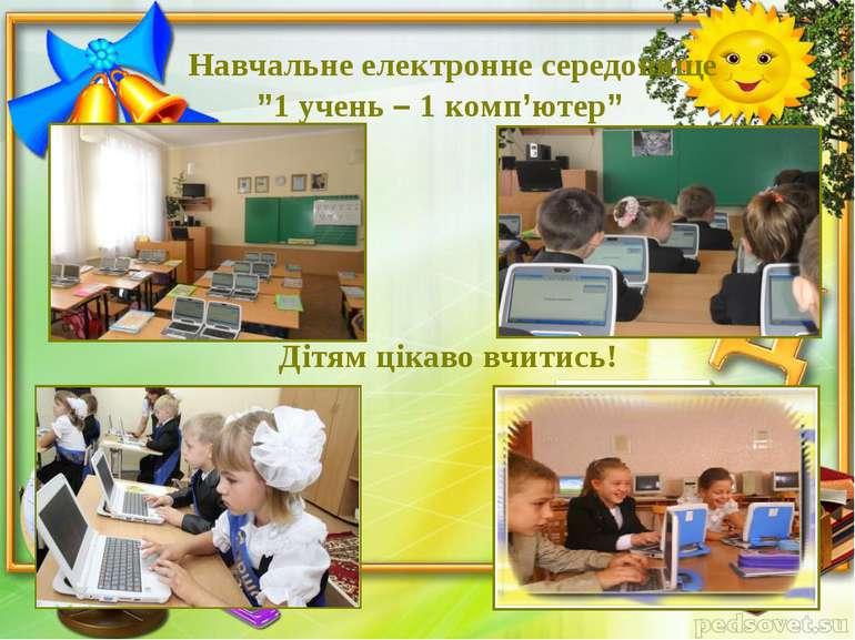 """Навчальне електронне середовище """"1 учень – 1 комп'ютер"""" Дітям цікаво вчитись!"""