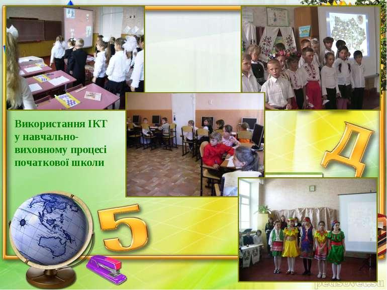 Використання ІКТ у навчально-виховному процесі початкової школи