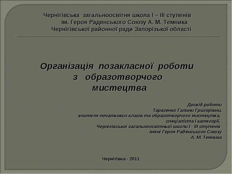 Чернігівська загальноосвітня школа і