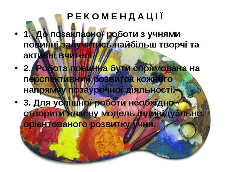 Р Е К О М Е Н Д А Ц І Ї 1. До позакласної роботи з учнями повинні залучатись ...