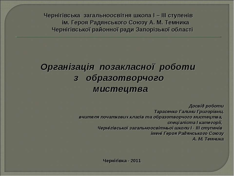Чернігівська загальноосвітня школа І – ІІІ ступенів ім. Героя Радянського Сою...