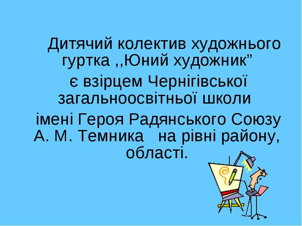 """Дитячий колектив художнього гуртка ,,Юний художник"""" є взірцем Чернігівської з..."""