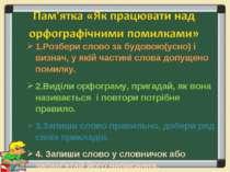 1.Розбери слово за будовою(усно) і визнач, у якій частині слова допущено поми...