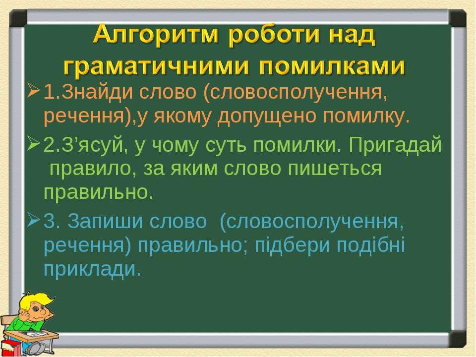 1.Знайди слово (словосполучення, речення),у якому допущено помилку. 2.З'ясуй,...