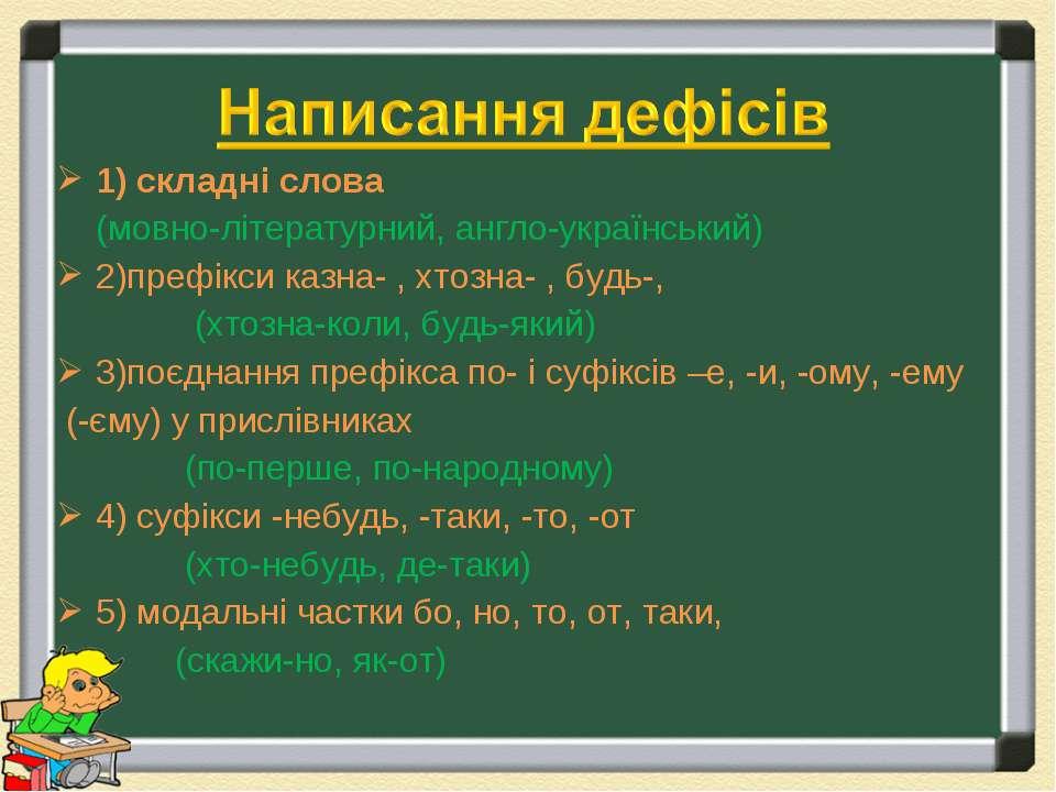 1) складні слова (мовно-літературний, англо-український) 2)префікси казна- , ...