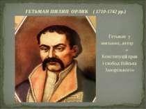 Гетьман у вигнаннi, автор « Конституцiї прав i свобод Вiйська Запорiзького» Г...