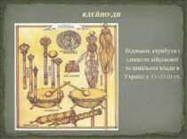 Відзнаки, атрибути і символи військової та цивільної влади в Україні у XV-XVI...