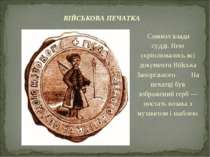 Символ влади судді. Нею скріплювались всі документи Війська Запорізького. На ...
