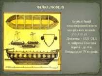 Безпалубний плоскодонний човен запорізьких козаків XVI-XVII ст. Довжина – 15,...