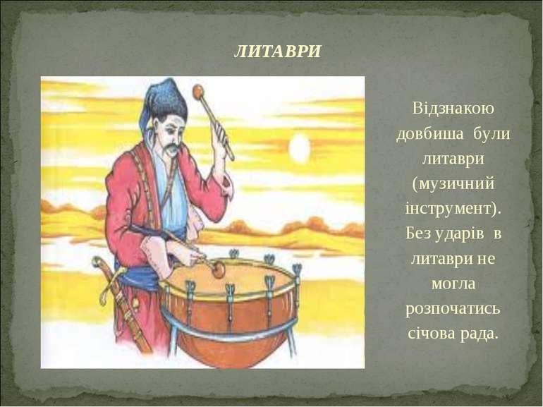 Відзнакою довбиша були литаври (музичний iнструмент). Без ударів в литаври не...