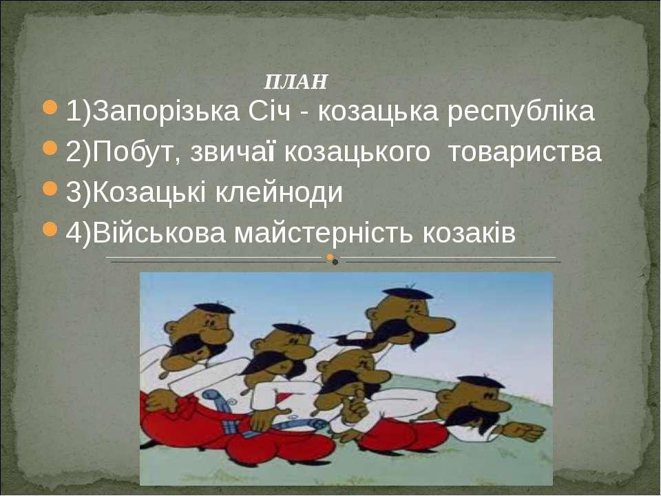 ПЛАН 1)Запорiзька Сiч - козацька республiка 2)Побут, звичаї козацького товари...