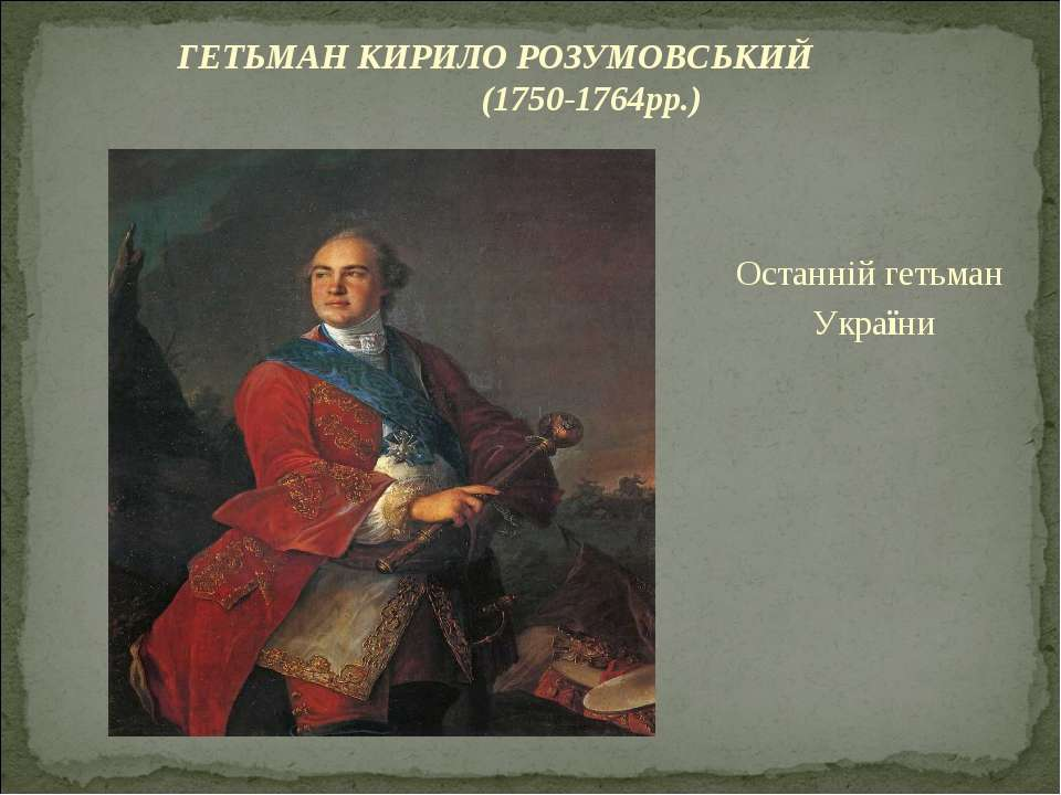 Останнiй гетьман України ГЕТЬМАН КИРИЛО РОЗУМОВСЬКИЙ (1750-1764рр.)