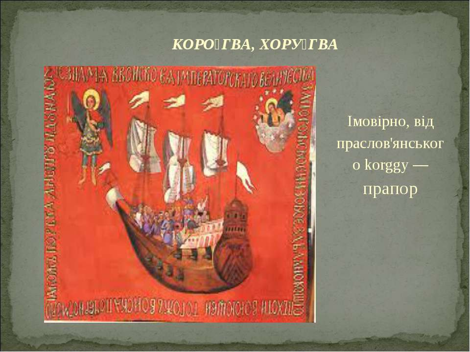Iмовiрно, від праслов'янського korggy — прапор КОРО ГВА, ХОРУ ГВА