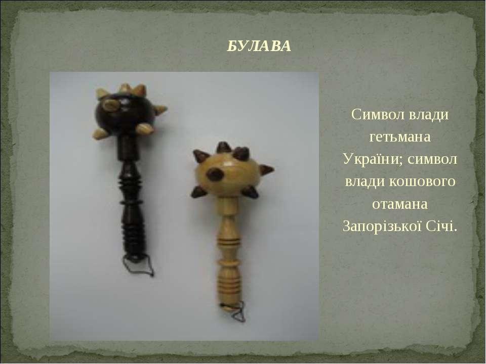 Cимвол влади гетьмана України; символ влади кошового отамана Запорiзької Січі...