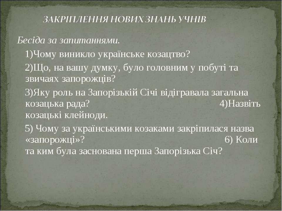 Бесіда за запитаннями. 1)Чому виникло українське козацтво? 2)Що, на вашу думк...