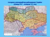 Історико-етнографічне районування України (кінець ХІХ – початок ХХ ст.)