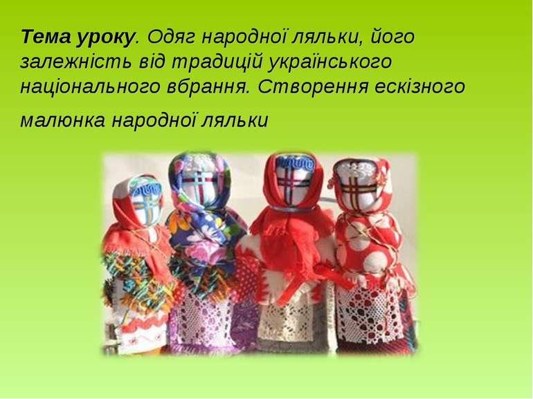 Тема уроку. Одяг народної ляльки, його залежність від традицій українського н...