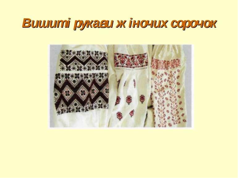 Вишиті рукави жіночих сорочок