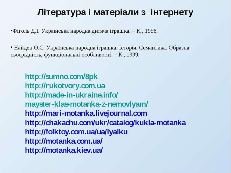Література і матеріали з інтернету Фіголь Д.І. Українська народна дитяча ігра...