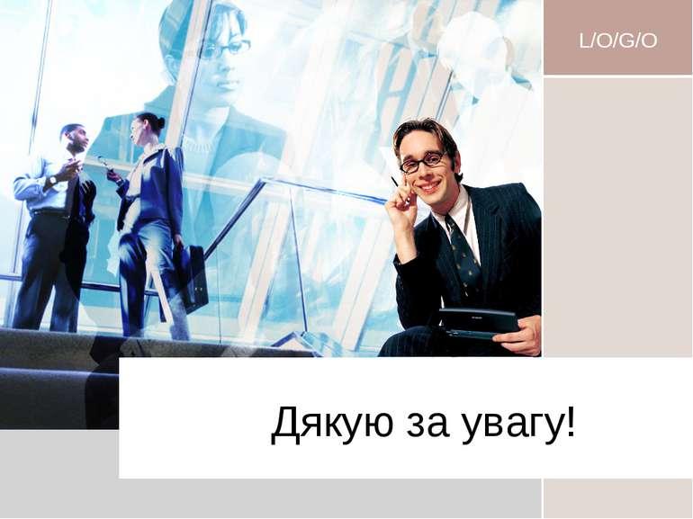 Дякую за увагу! L/O/G/O