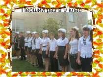 Перший раз в 9 клас Лазарева Лидия Андреевна, учитель начальных классов, Рижс...