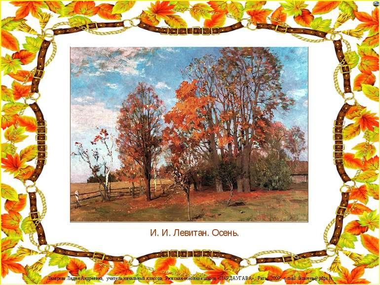 И. И. Левитан. Осень. Лазарева Лидия Андреевна, учитель начальных классов, Ри...