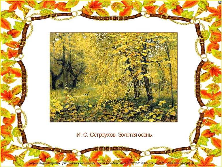 И. С. Остроухов. Золотая осень. Лазарева Лидия Андреевна, учитель начальных к...