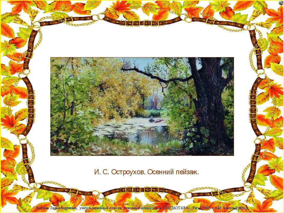 И. С. Остроухов. Осенний пейзаж. Лазарева Лидия Андреевна, учитель начальных ...