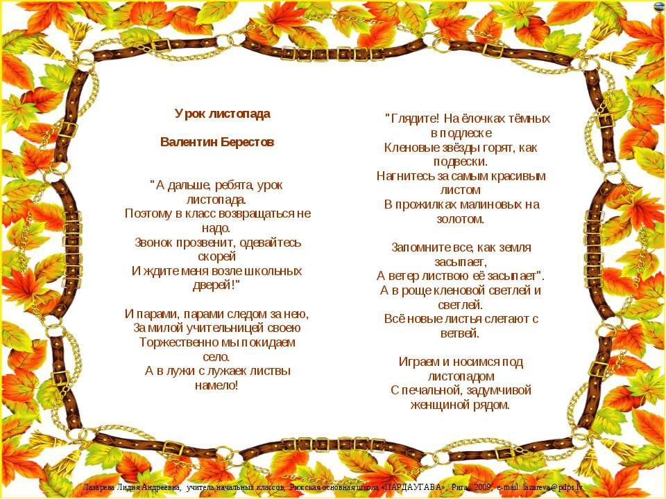 """Урок листопада Валентин Берестов """"А дальше, ребята, урок листопада. Поэтому в..."""