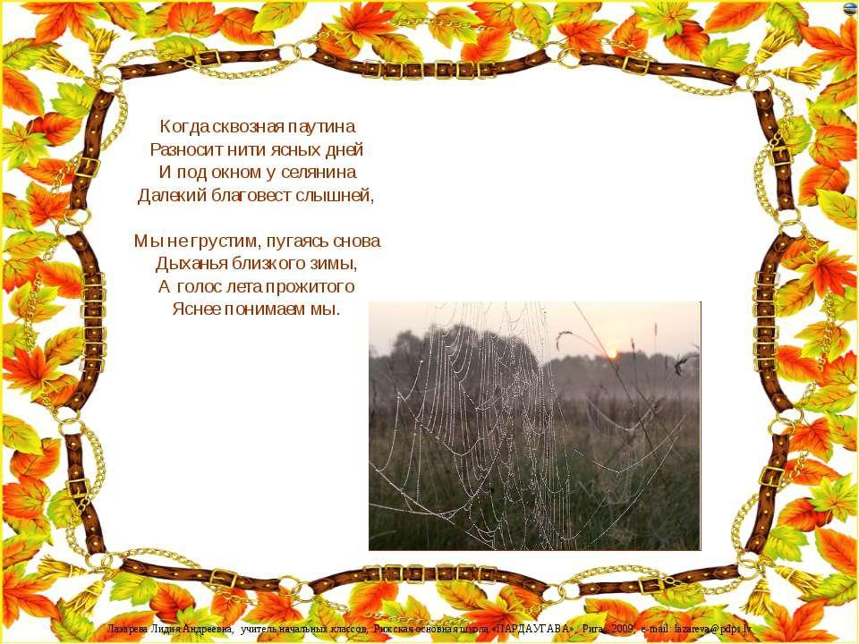 Когда сквозная паутина Разносит нити ясных дней И под окном у селянина Далеки...