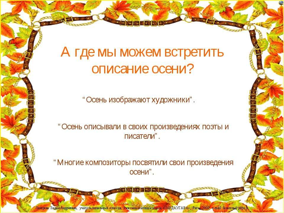 """А где мы можем встретить описание осени? """"Осень описывали в своих произведени..."""