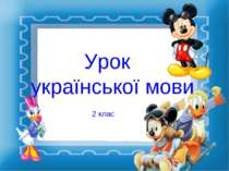 української мови Урок 2 клас