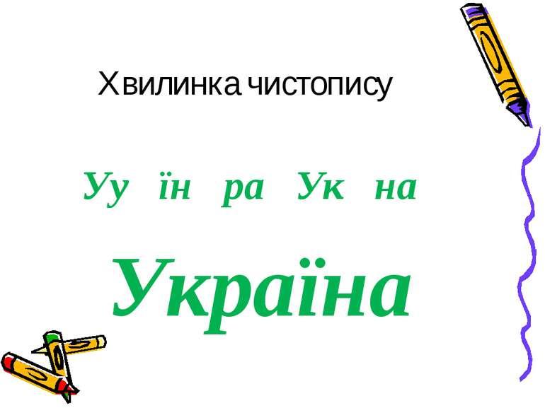 Хвилинка чистопису Уу їн ра Ук на Україна
